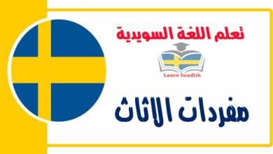 مفردات الاثاث في اللغة السويدية