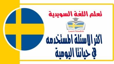 اكثر الاسئلة المستخدمه في حيانتا اليومية في اللغة السويدية