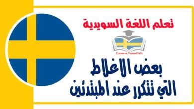 معالجة بعض الاغلاط التي تتكرر عند المبتدئين في اللغة السويدية