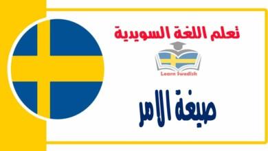 صيغة الامر في اللغة السويدية