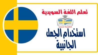 استخدام الجمل الجانبية في اللغة السويدية