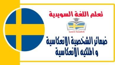ضمائر الشخصية الانعكاسية والملكيه الانعكاسية في اللغة السويدية