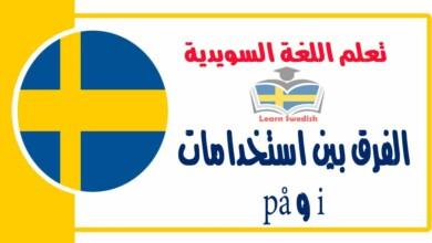 شرح الفرق بين استخدامات i و på في اللغة السويدية