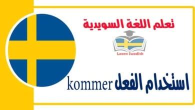 استخدام الفعلkommer في اللغة السويدية