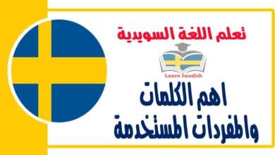 اهم الكلمات والمفردات المستخدمة في اللغة السويدية