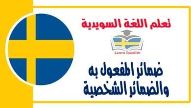 ضمائر المفعول به والضمائر الشخصية في اللغة السويدية