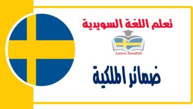 ضمائر الملكية في اللغة السويدية