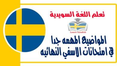 المواضيع المهمه جدا في امتحانات الاسفي النهائيه في كورس C و D في اللغة السويدية