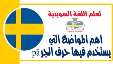 اهم المواضع التي يستخدم فيها حرف الجر på في اللغة السويدية