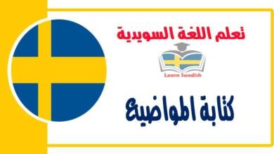 كتابة المواضيع في اللغة السويدية