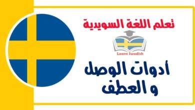 أدوات الوصل و العطف في اللغة السويدية