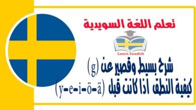 شرح بسيط وقصير عن(g) كيفية النطق بها اذا كانت قبل الاحرف(y-e-i-ö-ä) في اللغة السويدية