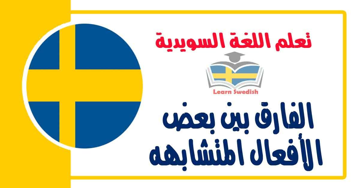 الفارق بين بعض الأفعال المتشابهه في اللغة السويدية