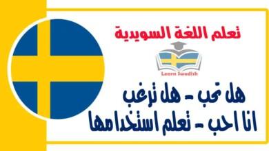 هل تحب - هل ترغب - انا احب - تعلم استخدامها في اللغة السويدية
