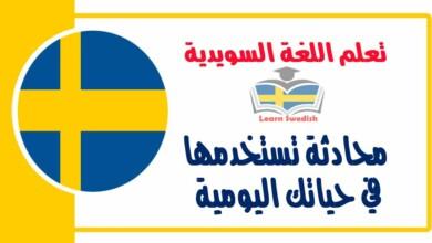 محادثة تستخدمها في حياتك اليومية في اللغة السويدية
