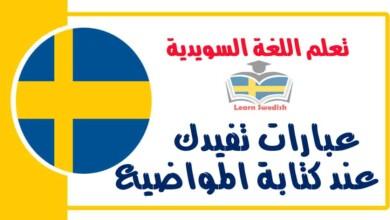 عبارات تفيدك عند كتابة المواضيع في اللغة السويدية