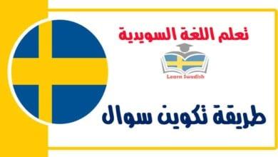 طريقة تكوين سوال في اللغة السويدية