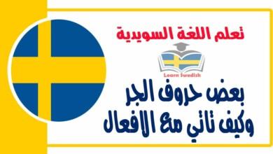 بعض حروف الجر وكيف تاتي مع الافعال في اللغة السويدية