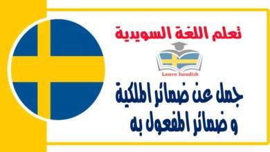 جمل عن ضمائر الملكية و ضمائر المفعول به في اللغة السويدية
