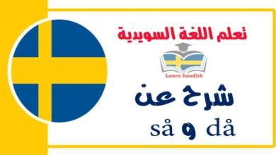 شرح عن då و så في اللغة السويدية