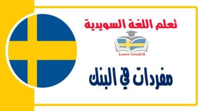 مفردات في البنك في اللغة السويدية