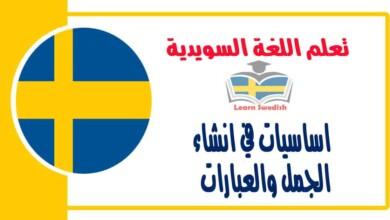 اساسيات في انشاء الجمل والعبارات في اللغة السويدية