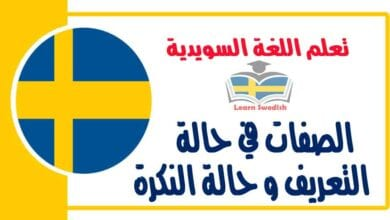 الصفات في حالة التعريف و حالة النكرة في اللغة السويدية
