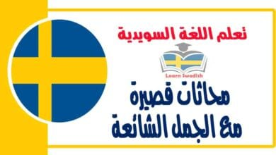 محاثات قصيرة مع الجمل الشائعة فياللغة السويدية