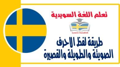 طريقة لفظ الاحرف الصويتة والطويلة والقصيرة في اللغة السويدية