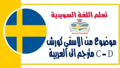 موضوع من الاسفي كورش C - D مترجم الى العربية مع كلمات وتركيب الافعال في اللغة السويدية