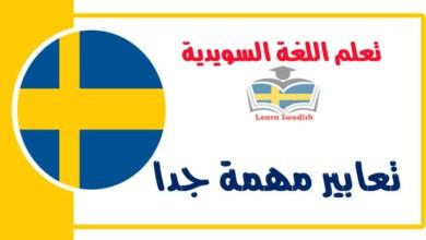 تعابير مهمة جدا في اللغة السويدية