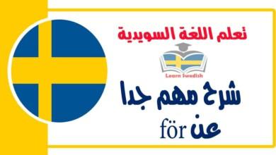 شرح مهم جدا عن för في اللغة السويدية