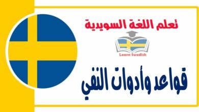 قواعد وأدوات النفي في اللغة السويدية