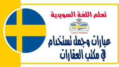 عبارات وجمل تستخدام في مكتب العقارات في اللغة السويدية