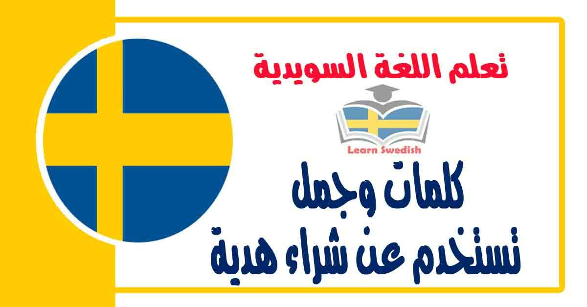 كلمات وجمل تستخدم عن شراء هدية في اللغة السويدية