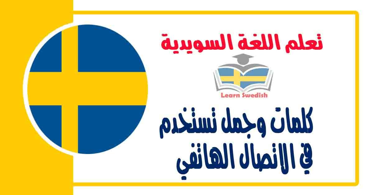 كلمات وجمل تستخدم في الاتصال الهاتفي في اللغة السويدية