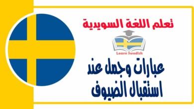 عبارات وجمل عند استقبال الضيوف في اللغة السويدية