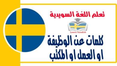 كلمات ومفردات عن الوظيفة او العمل او المكتب في اللغة السويدية