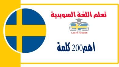اهم200 كلمة باللغة السويدية مع بعض الجمل المهمة
