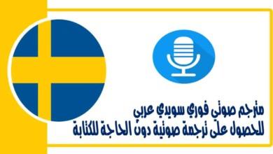 مترجم صوتي فوري سويدي عربي للحصول على ترجمة صوتية دون الحاجة للكتابة