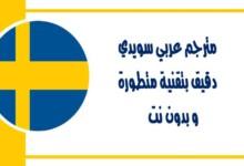 مترجم عربي سويدي دقيق بتقنية متطورة و بدون نت