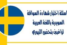 اسئلة اختبار شهادة السواقة السويدية باللغة العربية لراغبين بتحضير التيوري حسب النظام الجديد