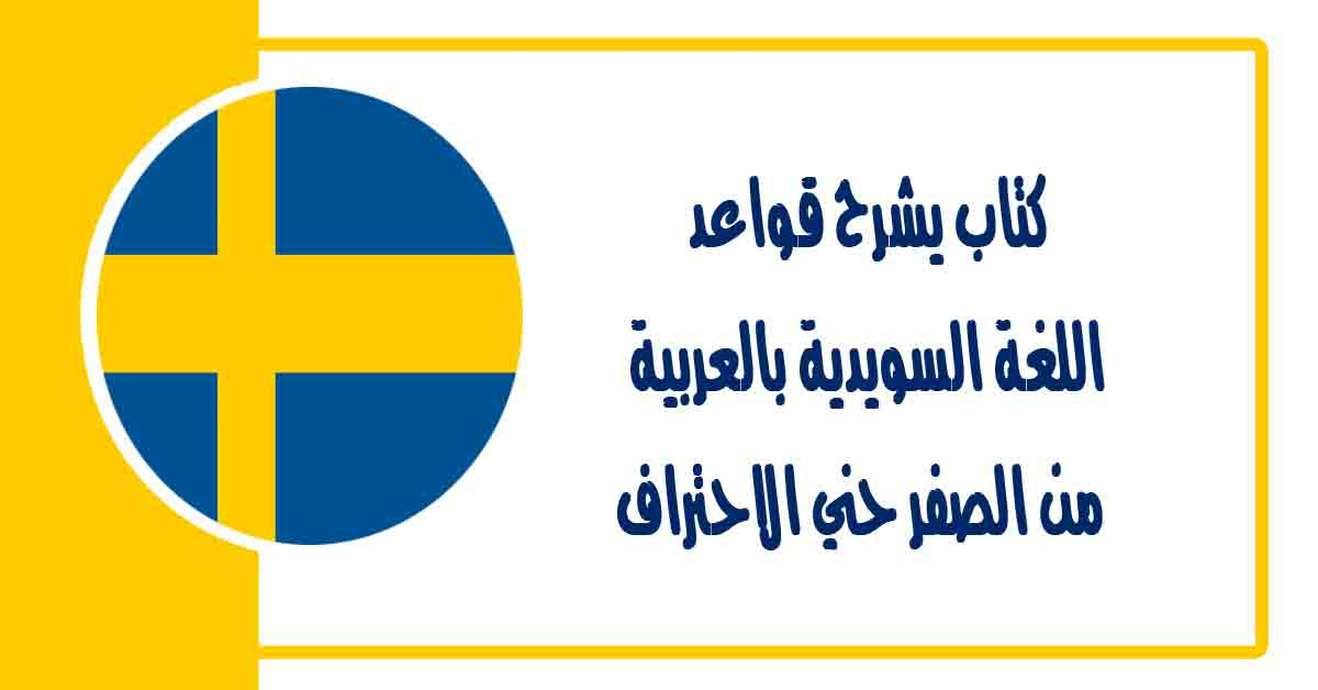 كتاب يشرح قواعد اللغة السويدية بالعربية من الصفر حني الاحتراف