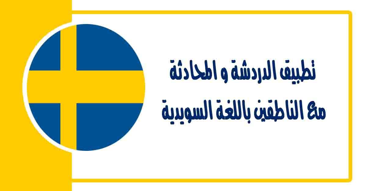 تطبيق الدردشة و المحادثة مع الناطقين باللغة السويدية