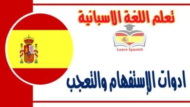 ادوات الإستفهام والتعجب في اللغة الاسبانية