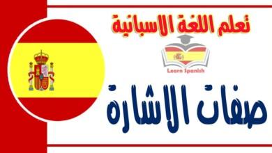 صفات الاشارة في اللغة الاسبانية
