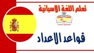 قواعد الاعداد في اللغة الاسبانية
