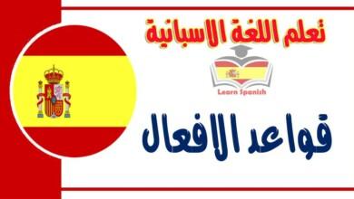 قواعد الافعال في اللغة الاسبانية