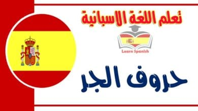 حروف الجر في اللغة الاسبانية