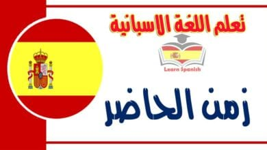 زمن الحاضر في اللغة الاسبانية